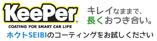 KeePer~ホクトSEIBIのコーティングをお試しください