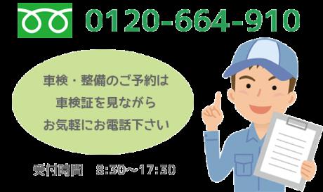 車検・整備のご予約は車検証を見ながらお気軽にお電話下さい。フリーダイアル0120-664-910